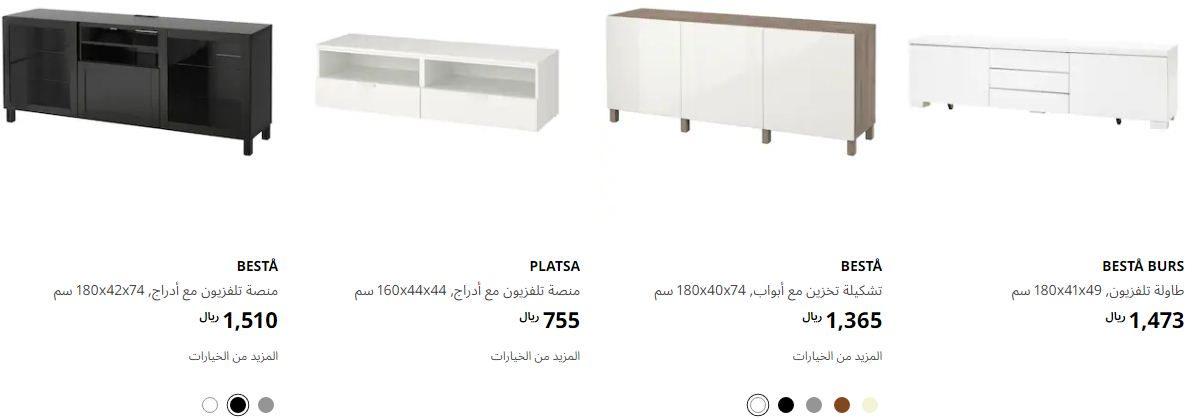 طاولات التلفزيون من Ikea